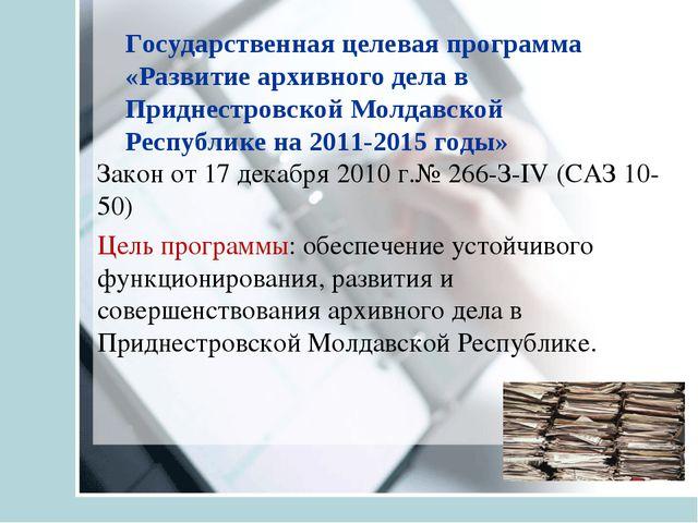 Государственная целевая программа «Развитие архивного дела в Приднестровской...