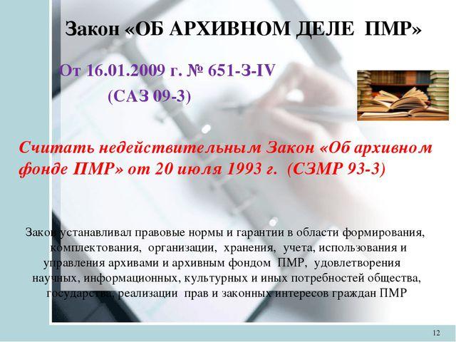Закон «ОБ АРХИВНОМ ДЕЛЕ ПМР» От 16.01.2009 г. № 651-З-IV (САЗ 09-3) Считать...
