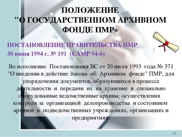 ПОСТАНОВЛЕНИЕ ПРАВИТЕЛЬСТВА ПМР 30 июня 1994 г. № 191 (САМР 94-6) ПОЛОЖЕНИЕ...