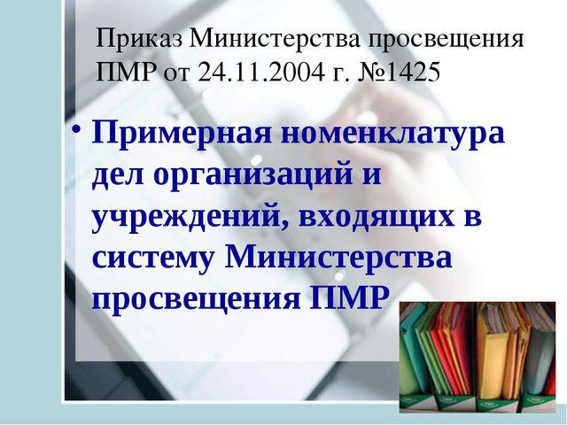 Приказ Министерства просвещения ПМР от 24.11.2004 г. №1425 Примерная номенкла...