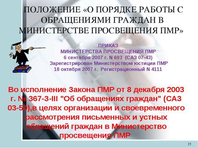 ПОЛОЖЕНИЕ «О ПОРЯДКЕ РАБОТЫ С ОБРАЩЕНИЯМИ ГРАЖДАН В МИНИСТЕРСТВЕ ПРОСВЕЩЕНИЯ...
