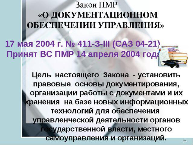 Закон ПМР «О ДОКУМЕНТАЦИОННОМ ОБЕСПЕЧЕНИИ УПРАВЛЕНИЯ»  17 мая 2004 г. № 411-...