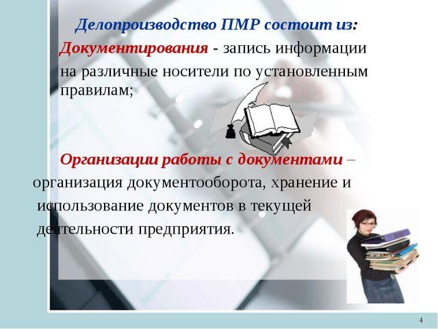 Делопроизводство ПМР состоит из: Документирования - запись информации на...
