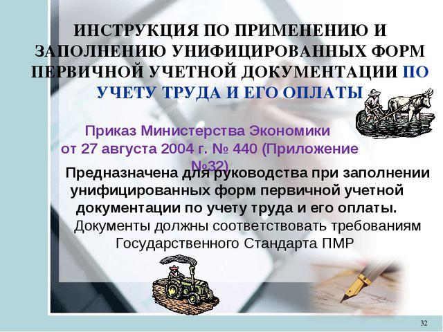 ИНСТРУКЦИЯ ПО ПРИМЕНЕНИЮ И ЗАПОЛНЕНИЮ УНИФИЦИРОВАННЫХ ФОРМ ПЕРВИЧНОЙ УЧЕТНОЙ...