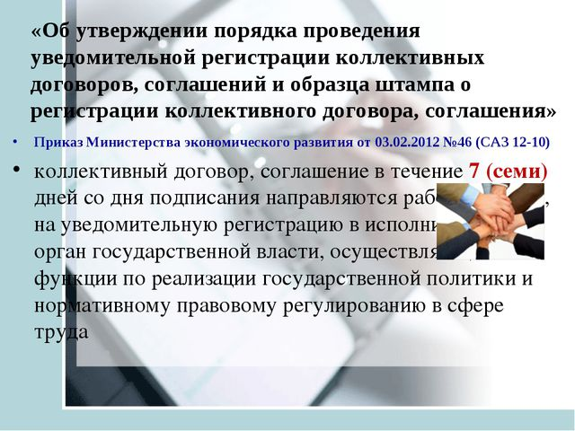 «Об утверждении порядка проведения уведомительной регистрации коллективных до...