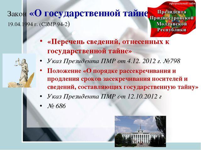 Закон «О государственной тайне» от 19.04.1994 г. (СЗМР 94-2) «Перечень сведен...