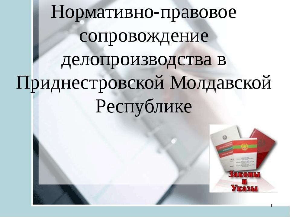 Нормативно-правовое сопровождение делопроизводства в Приднестровской Молдавск...