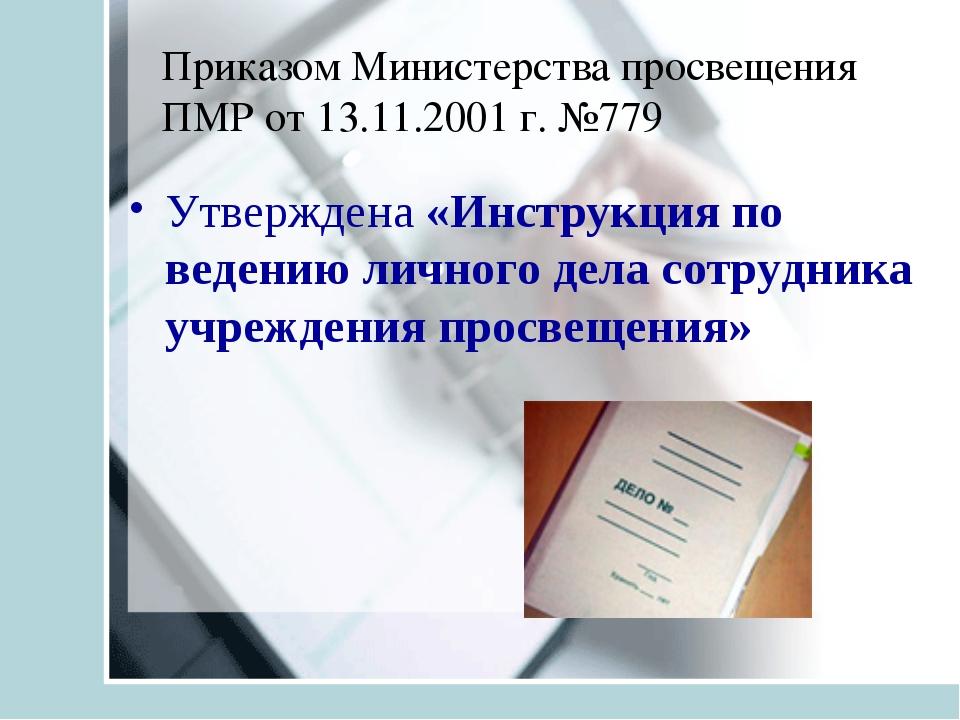 Регистрация ребёнка на госуслугах