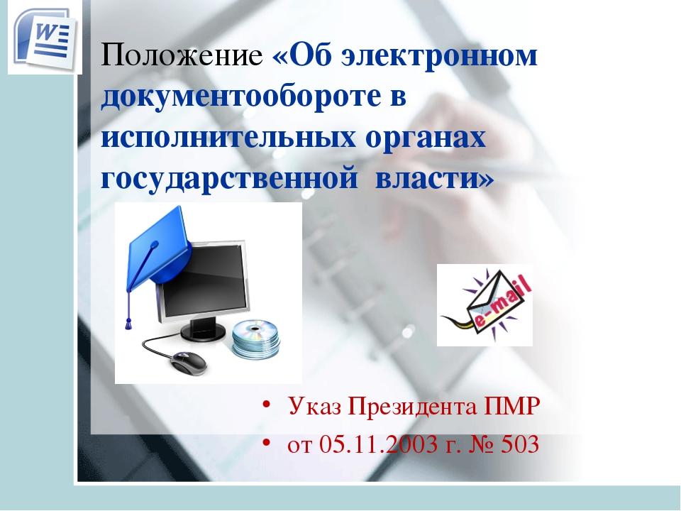 Положение «Об электронном документообороте в исполнительных органах государст...