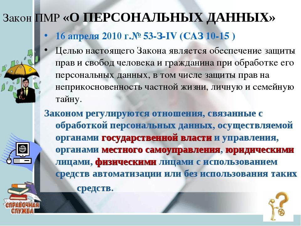 Закон ПМР «О ПЕРСОНАЛЬНЫХ ДАННЫХ» 16 апреля 2010 г.№ 53-З-IV (САЗ 10-15 ) Цел...