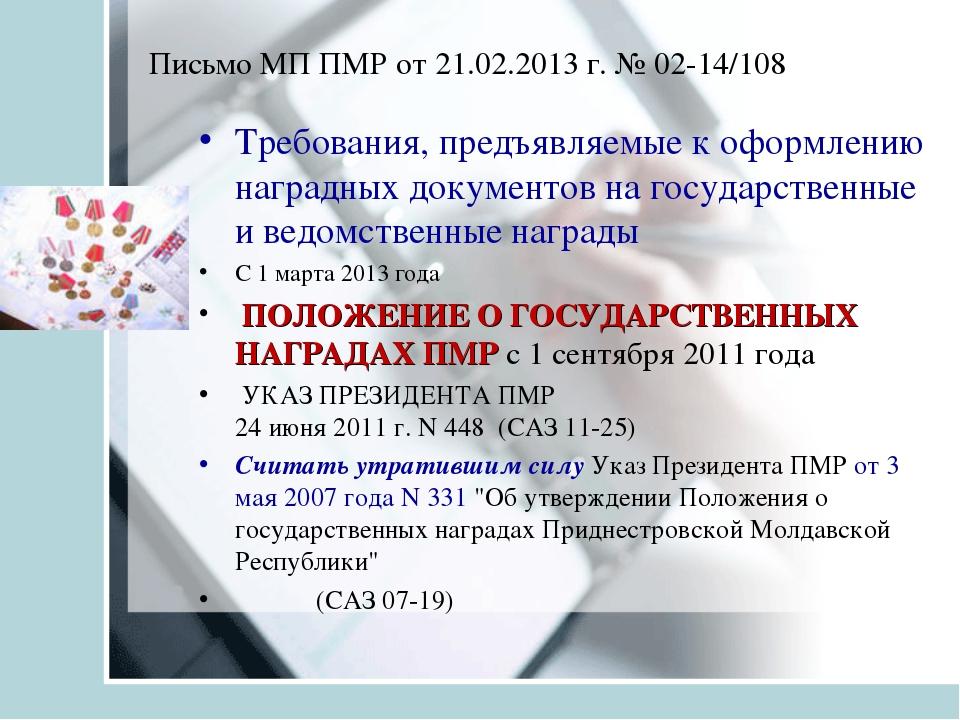 Письмо МП ПМР от 21.02.2013 г. № 02-14/108 Требования, предъявляемые к оформл...