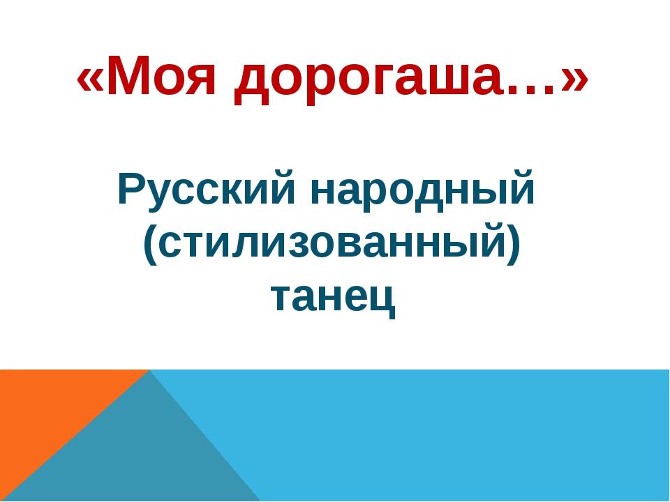«Моя дорогаша…» Русский народный (стилизованный) танец