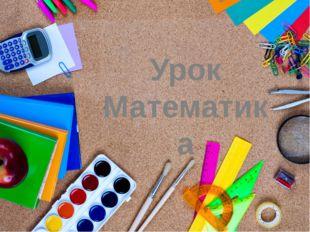 Урок Математика