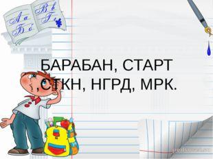 БАРАБАН, СТАРТ ,СТКН, НГРД, МРК.