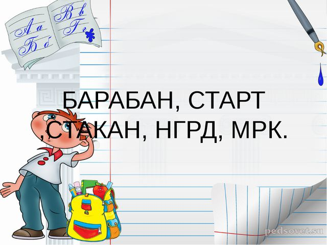 БАРАБАН, СТАРТ ,СТАКАН, НГРД, МРК.