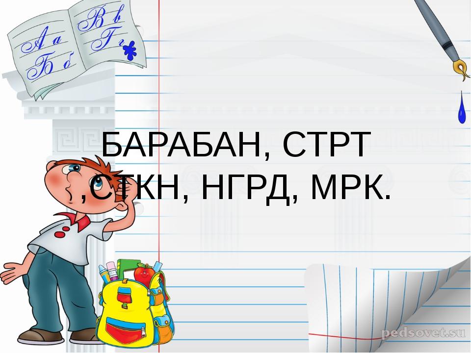 БАРАБАН, СТРТ ,СТКН, НГРД, МРК.