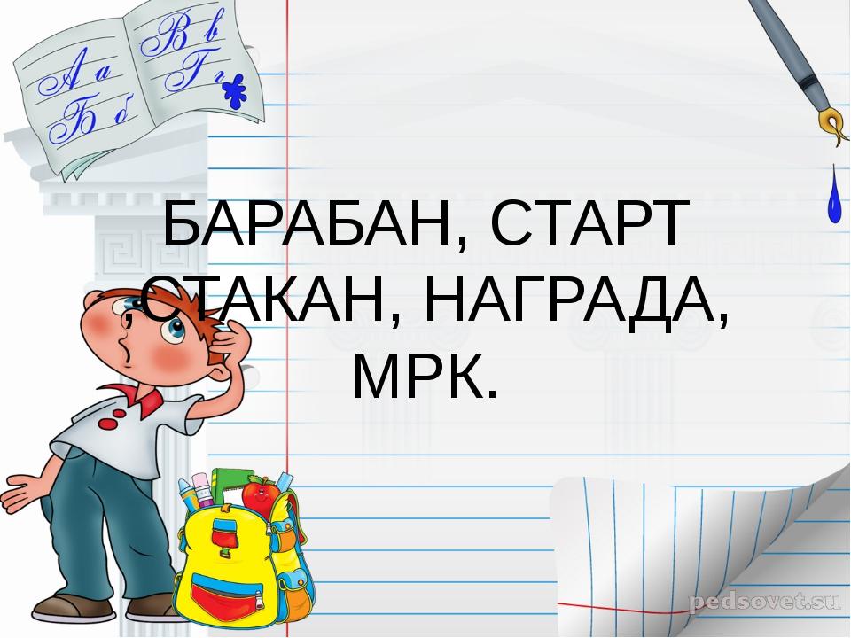 БАРАБАН, СТАРТ ,СТАКАН, НАГРАДА, МРК.