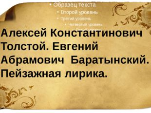 Алексей Константинович Толстой. Евгений Абрамович Баратынский. Пейзажная лири