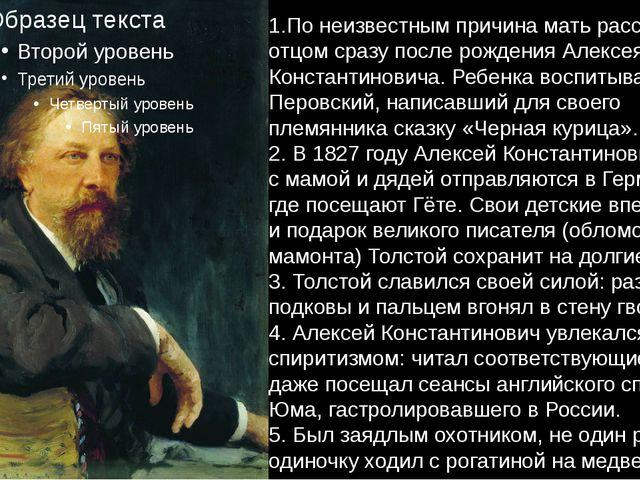 1.По неизвестным причина мать рассталась с отцом сразу после рождения Алексея...
