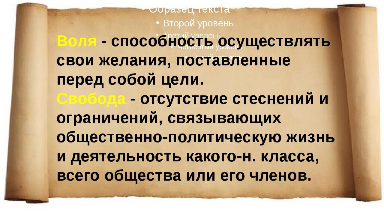 Воля - способность осуществлять свои желания, поставленные перед собой цели....