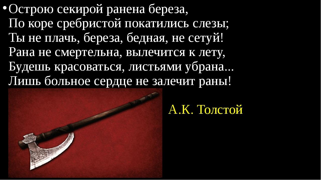 Острою секирой ранена береза, По коре сребристой покатились слезы; Ты не пл...