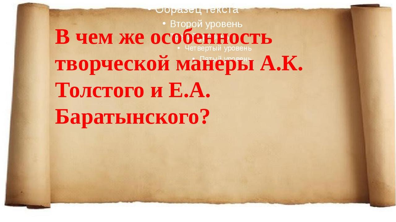 В чем же особенность творческой манеры А.К. Толстого и Е.А. Баратынского?