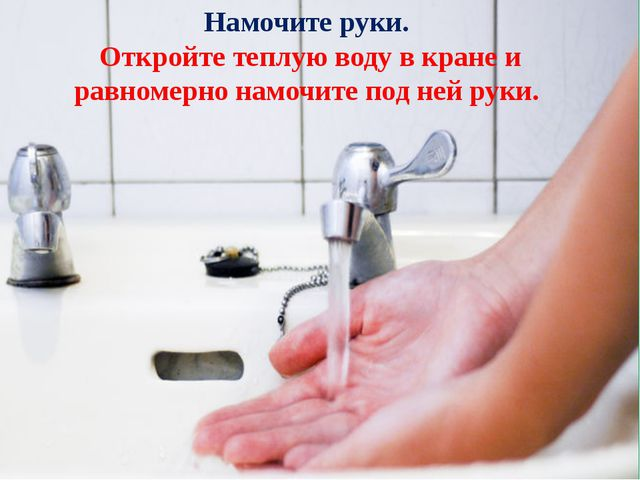 Намочите руки. Откройте теплую воду в кране и равномерно намочите под ней ру...