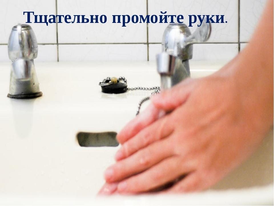 Тщательно промойте руки.