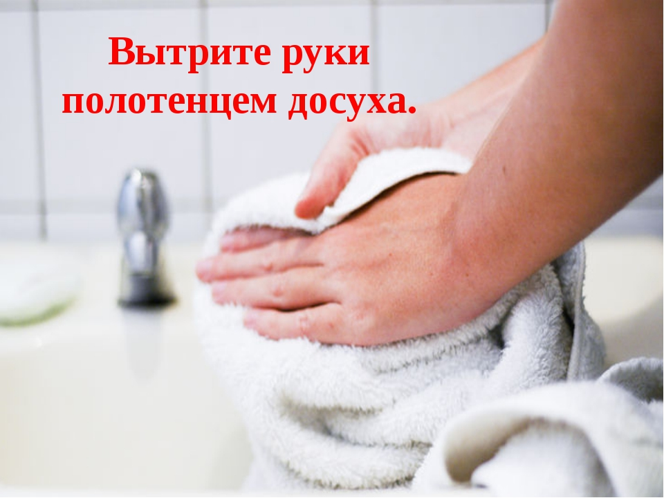 Вытрите руки полотенцем досуха.