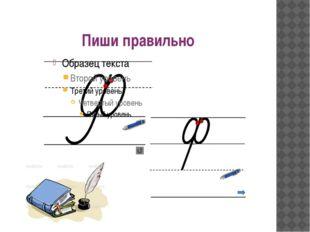 Пиши правильно