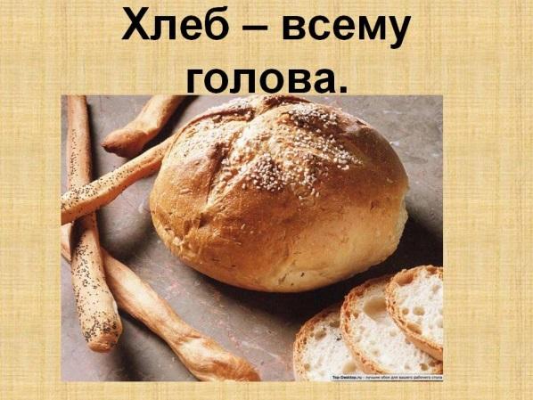 G:\Хлеб\10.JPG