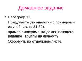 Домашнее задание Параграф 11. Придумайте ,по аналогии с примерами из учебника