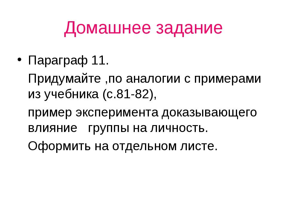 Домашнее задание Параграф 11. Придумайте ,по аналогии с примерами из учебника...