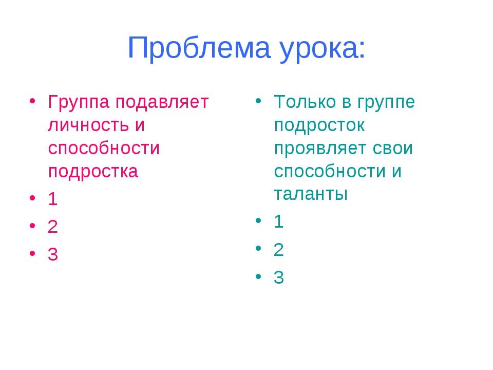 Проблема урока: Группа подавляет личность и способности подростка 1 2 3 Тольк...