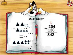 204+138=? .. .. + ... ... .. . . 204 + 138 1 2 = 4 3