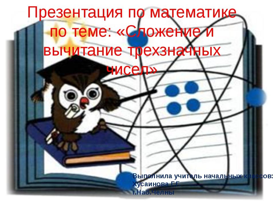 Презентация по математике по теме: «Сложение и вычитание трехзначных чисел» В...