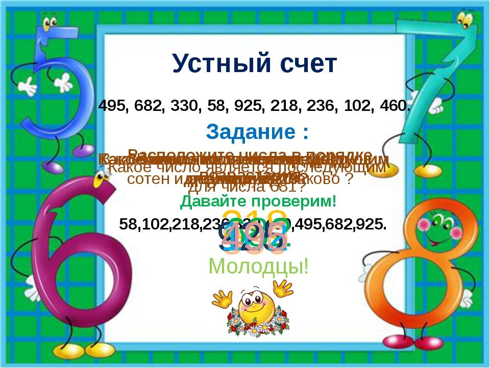 Устный счет 495, 682, 330, 58, 925, 218, 236, 102, 460. Задание : Расположите...