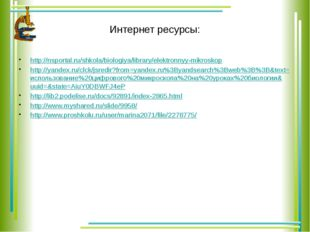 Интернет ресурсы: http://nsportal.ru/shkola/biologiya/library/elektronnyy-mik