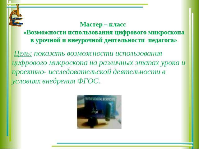 Мастер – класс «Возможности использования цифрового микроскопа в урочной и вн...
