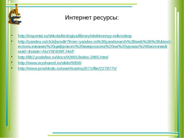 Интернет ресурсы: http://nsportal.ru/shkola/biologiya/library/elektronnyy-mik...