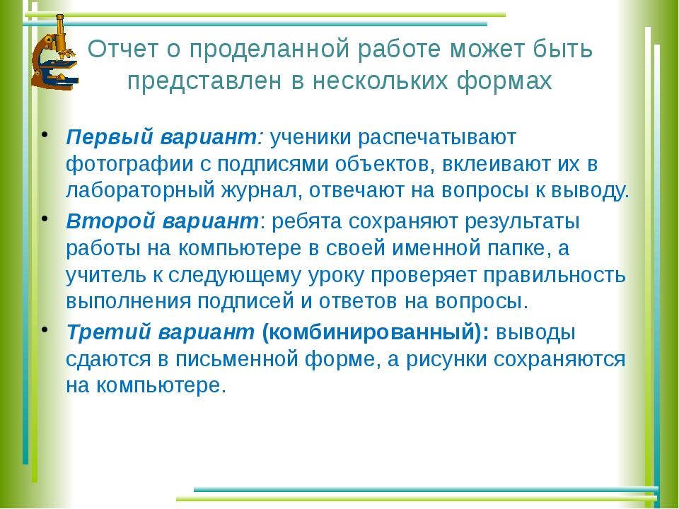 Отчет о проделанной работе может быть представлен в нескольких формах Первый...