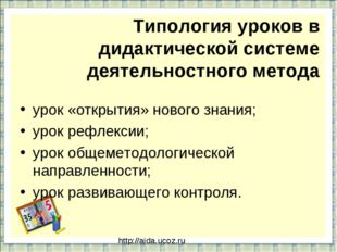 Типология уроков в дидактической системе деятельностного метода урок «открыти