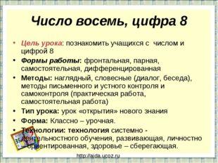 Число восемь, цифра 8 Цель урока: познакомить учащихся с числом и цифрой 8 Фо