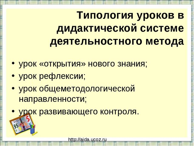 Типология уроков в дидактической системе деятельностного метода урок «открыти...