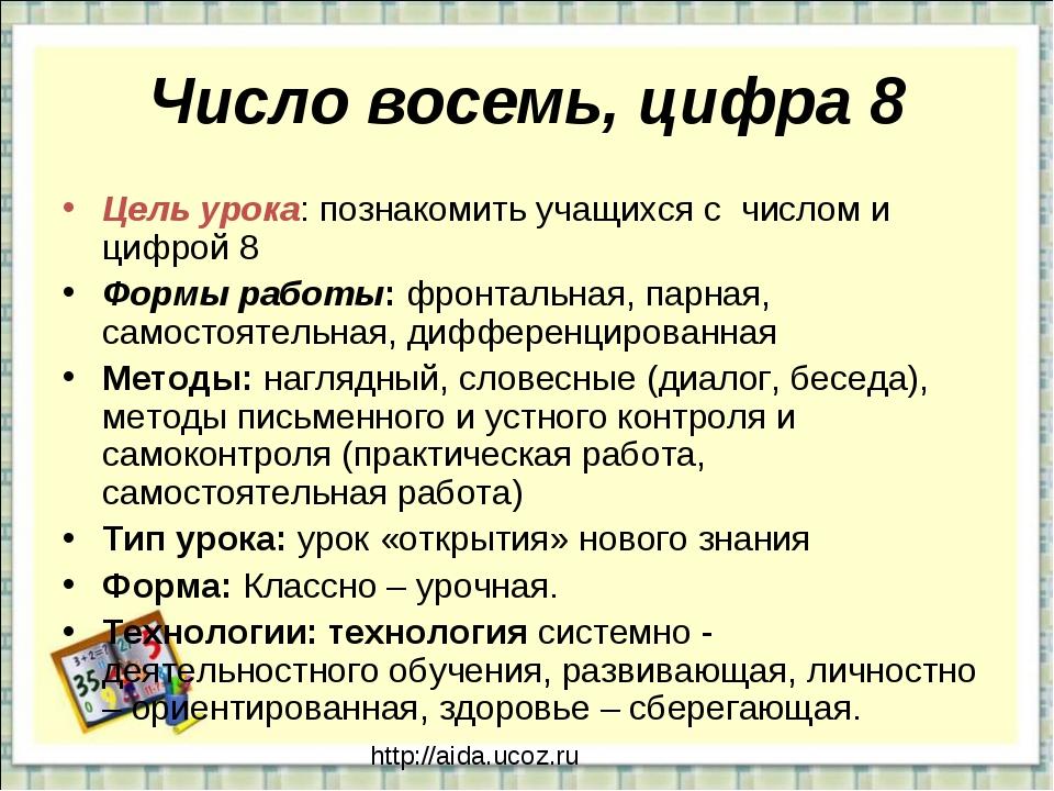 Число восемь, цифра 8 Цель урока: познакомить учащихся с числом и цифрой 8 Фо...