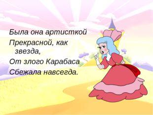 Была она артисткой Прекрасной, как звезда, От злого Карабаса Сбежала навсегда.