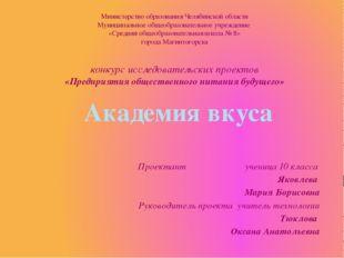 Министерство образования Челябинской области Муниципальное общеобразовательно