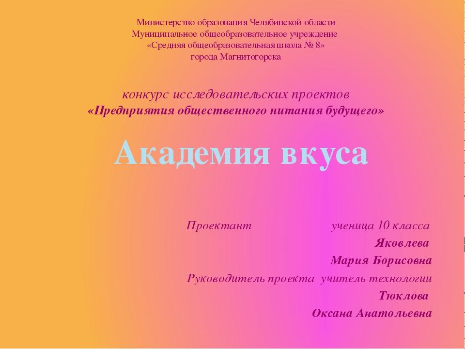 Министерство образования Челябинской области Муниципальное общеобразовательно...