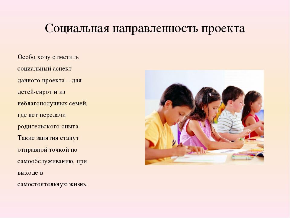 Социальная направленность проекта Особо хочу отметить социальный аспект данно...