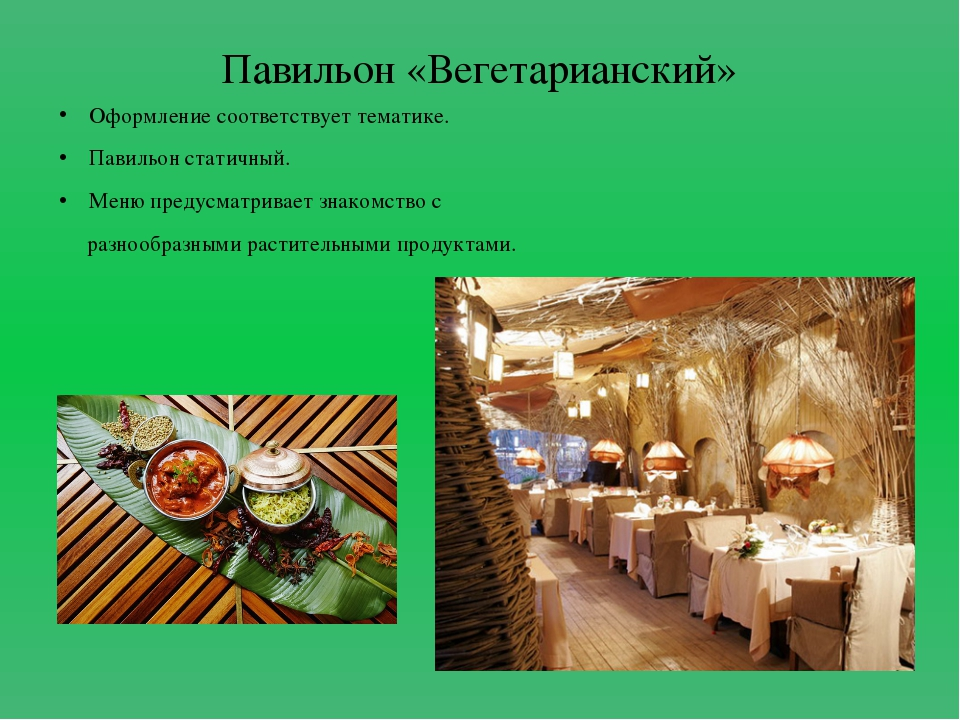 Павильон «Вегетарианский» Оформление соответствует тематике. Павильон статичн...